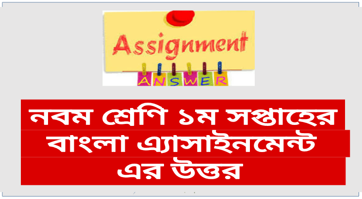 Class 9 Bangla Assignment Answer